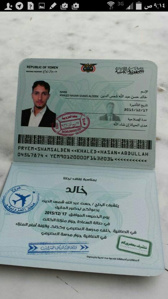 8f351de744d32 بالصور  عريس يمني يُصمّم بطاقة دعوة غريبة لزفافه - Lebanon News