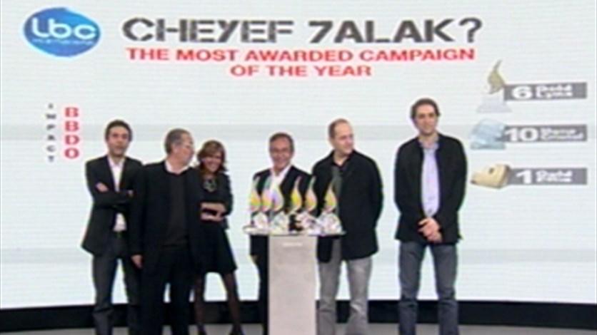 """حملة شايف حالك على """"أل. بي. سي"""" مرشحة لنيل جائزة بمهرجان كان"""