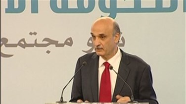 Geagea says e-government...