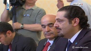 REPORT: Hariri, Future Movement leadership discuss security, political development