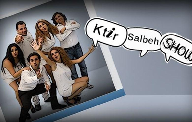 LBCI Shows   Ktir Salbeh show-Home