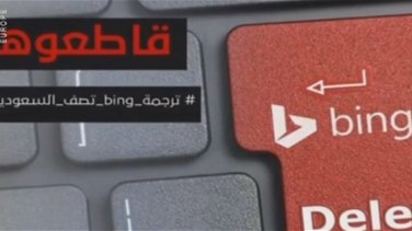 REPORT: Microsoft search engine Bing translates Daesh into Saudi Arabia