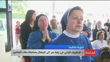 Lebanon News - REPORT: Patriarch Rai, Lebanese nationals partake in 100th anniversary of Fatima apparitions
