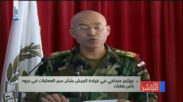 Lebanon News - [VIDEO] Lebanese army holds conference on its offensive against ISIS