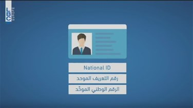 Lebanon News - REPORT: What is the National ID?