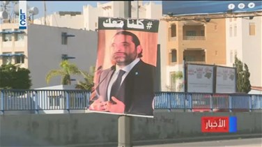 Lebanon News - REPORT: Supporters hang posters of Hariri in preparation for his return