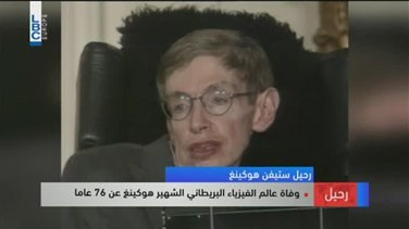 Lebanon News - REPORT: Physicist Stephen Hawking, who unlocked the secrets of space and time, dies at 76