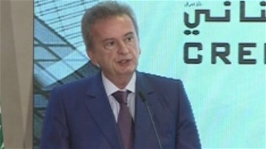 Lebanon News - Salameh: Our main goal is stability of Lebanese Lira