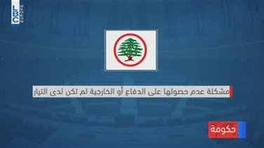 Lebanon News - REPORT: Will a new government see the light soon?