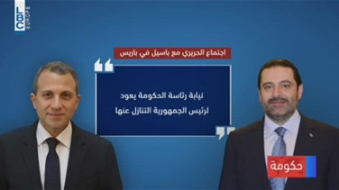 Lebanon News - REPORT: Obstacles still hinder Cabinet formation