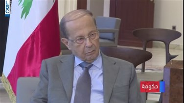 Lebanon News - REPORT: President Aoun says cabinet to see the light soon
