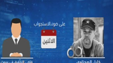Lebanon News - Hacker Khalil Sahnaoui arrested again