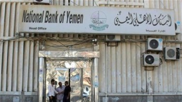 Lebanon News - Yemen central bank nearly doubles interest rate to halt riyal plunge