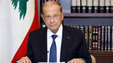 Lebanon News - Aoun says Lebanese Pound is not in danger and Lebanon is not on the verge of bankruptcy