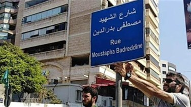 Lebanon News - Badreddine street sign erected again