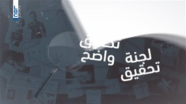 Lebanon News - Results of investigations in Lebanon: No one responsible, no one held accountable amid scandalous evidence