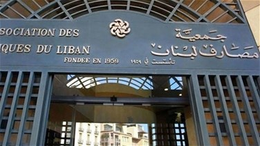 Lebanon News - Sources to LBCI: Meeting to be held on Sunday to decide whether banks will reopen
