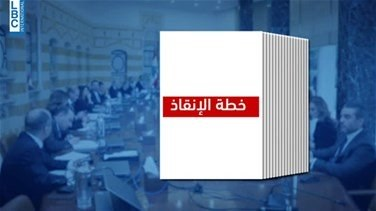 Lebanon News - What is focus of government's financial and economic plan?