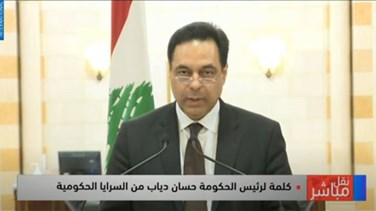 Lebanon News - PM Diab announces resignation of government-[VIDEO]