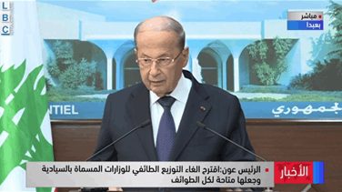 Lebanon News - President Aoun: Lebanon is going to hell if government not formed