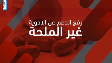 Lebanon News - This is how billions can be saved to subsidize incurable and chronic diseases medicines