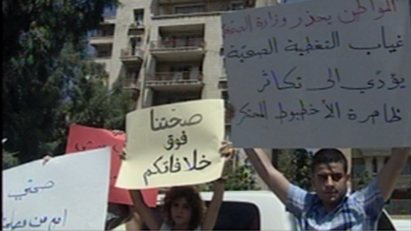 Protest outside Health Ministry calls for resignation of minister