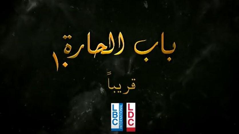 باب الحارة 10 يعود على LBCI وLDC - Lebanon News