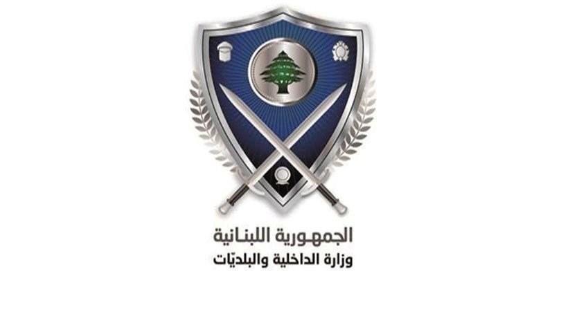 وزارة الداخلية: لا يوجد ما يسمى بـ مصدر عسكري يصدر تصريحات تنسب الى قوى الامن - Lebanon