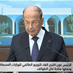President Aoun: Lebanon is going to hell if government not formed