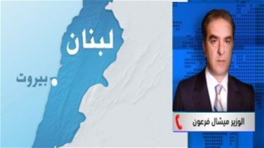 Minister Faraon to LBCI: Atmosphere relatively mature after...