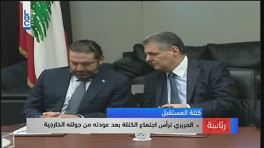REPORT: Hariri heads Future bloc meeting