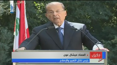 REPORT: MP Aoun says first step to build a state is by...