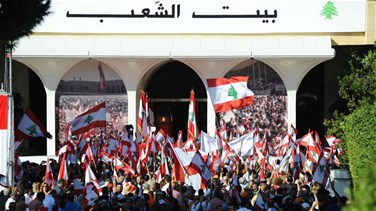 REPORT: Aoun addresses crowds of supporters at Baabda Palace