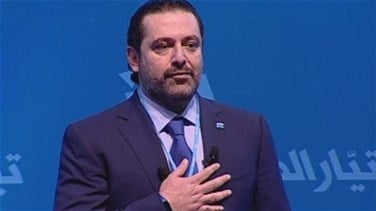 REPORT: Hariri's many messages in speech during Future Movement...