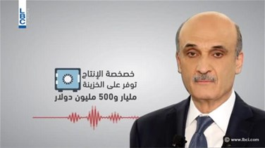 Popular Videos - REPORT: Geagea to LBCI: Privatization of power generation a condition to approve budget