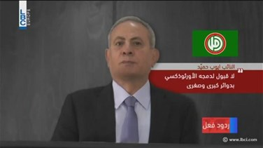 REPORT: Bassil's electoral proposal: Inadvertently or...