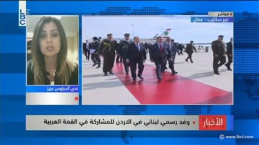 Popular Videos - REPORT: Lebanese delegation in Amman to take part in Arab summit