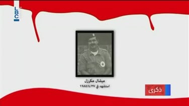 Lebanon News - REPORT: Honoring the martyrs of the Red Cross