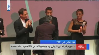 "REPORT: Iranian film ""A Man of Integrity"" wins 'Certain Regard' competition at Cannes"