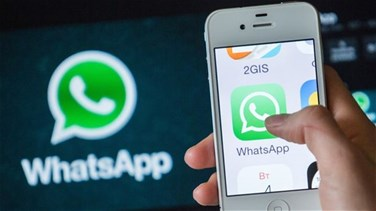 WhatsApp To Release New Update