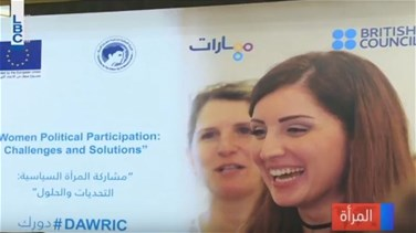 "Popular Videos - REPORT: ""Dawric"" Campaign launched to empower women"