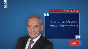Popular Videos - REPORT: Berri says there are attempts to distort the image of Bekaa