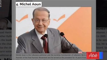 Lebanon News - LBCI tracks electronic identity behind Aoun wealth article