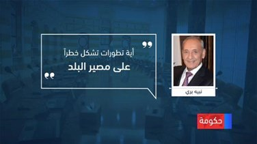 Popular Videos - Berri: Hariri is about to intensify efforts in hope for government within a week