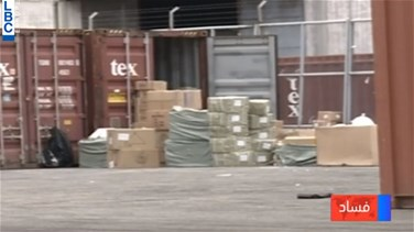 Popular Videos - Smuggling and corruption at Beirut port: Customs directorate reveals details to LBCI