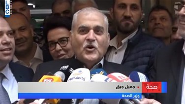 Popular Videos - Jabak from Tripoli: Austerity measures will not reach Health Ministry