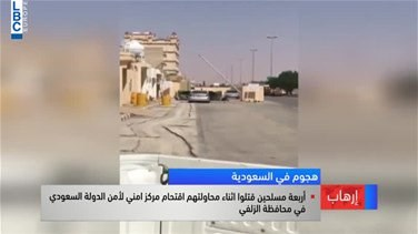 Popular Videos - Four killed in failed attack on Saudi state security building
