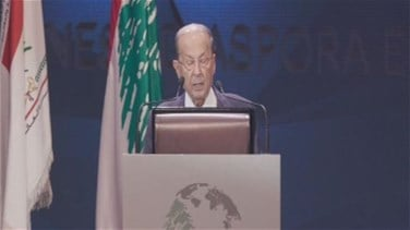 Aoun during LDE conference: Lebanon fighting to end chronic...