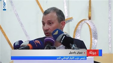 Minister Bassil tours in South Lebanon, sends messages