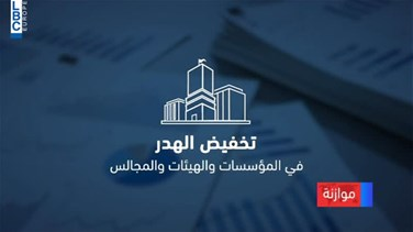 "How can the financial document presented by ""Strong Lebanon""..."
